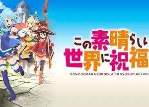 おすすめアニメ7 この素晴らしい世界に祝福を!