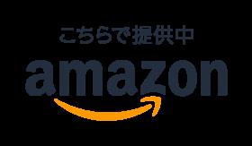 Amazon 秋のまとめ買いセール 紹介