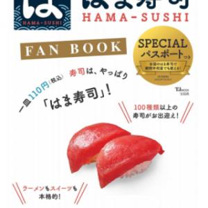 はま寿司 1年間10%OFF SPECIALパスポート発売