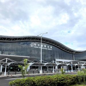 【宮城県・名取市、岩沼市】仙台空港2020夏