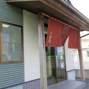 【茨城県・水戸市】小倉屋