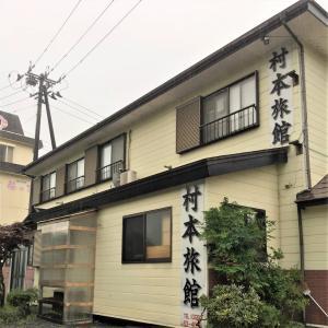 【宮城県・大崎市】鳴子温泉 村本旅館