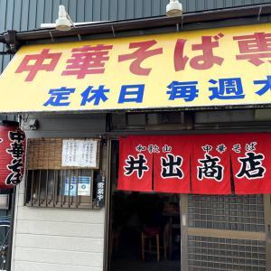 【和歌山県・和歌山市】中華そば専門店 井出商店