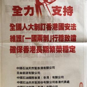 香港版国家安全法を歓迎する広告