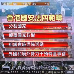 返還後最大の激震、全人代で香港国家安全法を審議へ