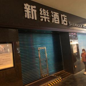 老舗ホテル「新樂酒店」が幕を下ろす