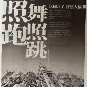 鄧小平の「馬照跑 舞照跳」が新聞購読広告に