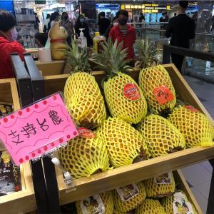 台湾産パイナップル山積みに