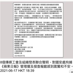 (1)国安法と報道の自由の狭間でー業界側の声明文ー