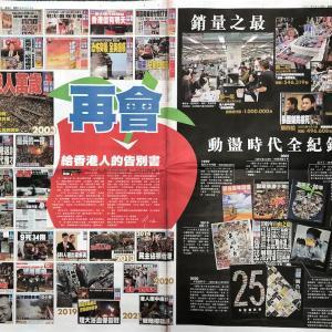 (7)国安法と報道の自由の狭間でー最後の🍎日報を求めて
