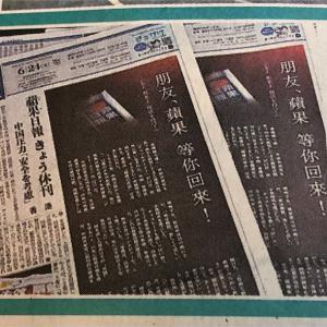 (8)国安法と報道の自由の狭間でー廃刊翌日の他紙
