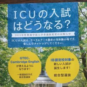 2021年度ICU一般入試変更点の確認