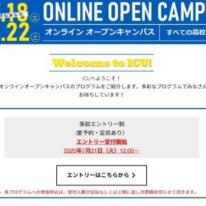 ICU国際基督教大学オープンキャンパス8月22日開催分受付開始