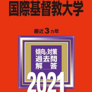 2021年度国際基督教大学(ICU)赤本、2021年度大学入試シリーズ発売