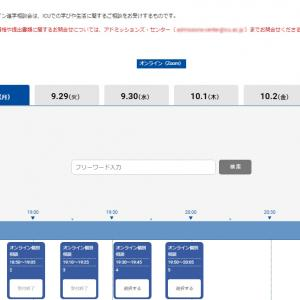 ICU公式サイトオンライン個別進学相談会開催中(10月2日まで)