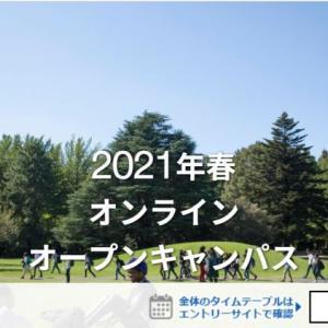 ICU国際基督教大学2021春オープンキャンパス