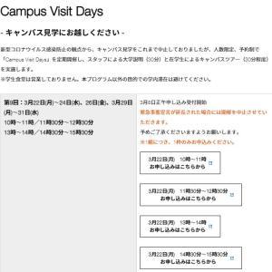ICUキャンパス見学のチャンス!2021年春Campus Visit Days