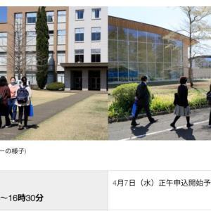 ICUキャンパス見学のチャンス再び、2021年4月のCampus Visit Days