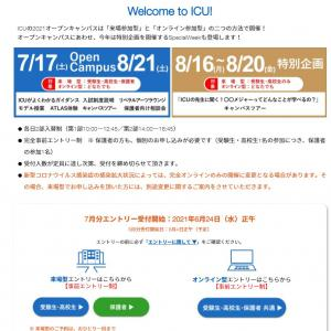 ICU国際基督教大学 夏のオープンキャンパス、申し込み募集開始