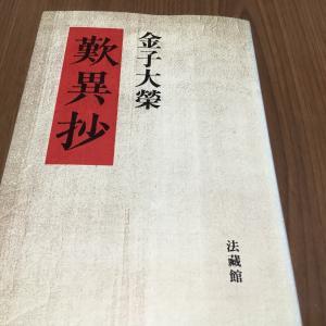 歎異抄の勉強会