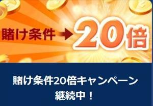 【2020年7月最新】新規登録者必見!カジ旅で開催中のキャンペーン情報まとめ