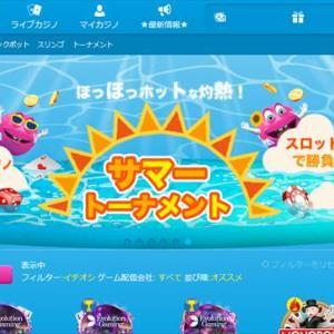 ベラジョンカジノで7月1日~8月5日まで日本限定の「サマートーナメント」を開催中!