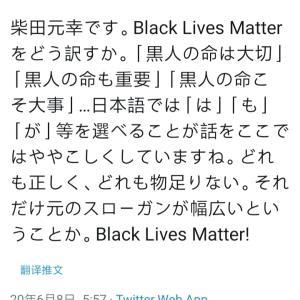 Black Lives Matterをどう訳すか