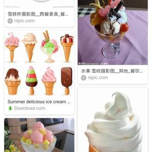 アイス、かき氷、シェイク……炒氷?