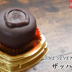 衝撃の特大サイズのチョコケーキ「ザッハトルテ」がセブンに爆誕!