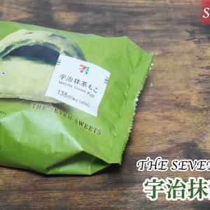 抹茶の風味豊かな香りが楽しめるセブン新作のもこ「宇治抹茶もこ」