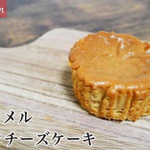 セブンのバスクチーズケーキに新作「キャラメル」味が新登場!