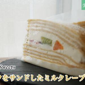 1個210円の激安ケーキ!!「フルーツをサンドしたミルクレープ」
