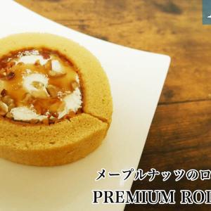 ローソン新作秋スイーツシリーズ「メープルナッツのロールケーキ」