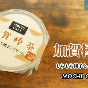 石川の銘茶「加賀棒茶」を使用したモチカフェもちもち団子とクリーム