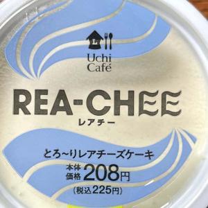 『レアチー -とろ〜りレアチーズケーキ-』ローソン新作チーズスイーツ♪
