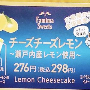 高カロリーで高糖質なファミマスイーツ爆誕!「チーズチーズレモン」