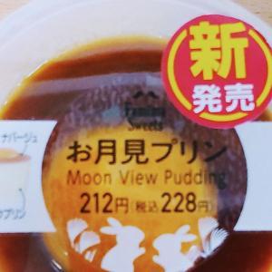 卵黄ソースが味を変える!?ファミマの新作『お月見プリン』
