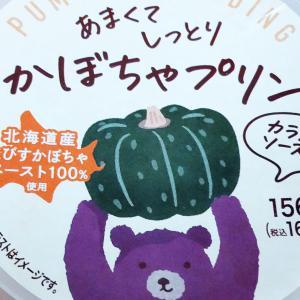 ファミマにもかぼちゃプリンが登場『あまくてしっとりかぼちゃプリン』