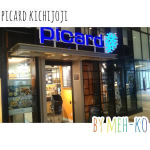 なんだ吉祥寺にもあったのか!1週間に2回出くわしたフランスの冷凍食品店Picard。