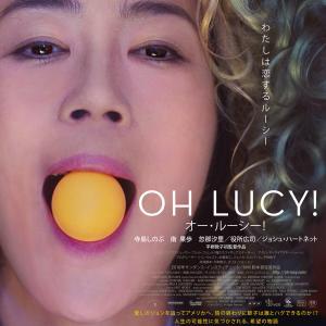 最後の15分で救われる映画-OH LUCY!-