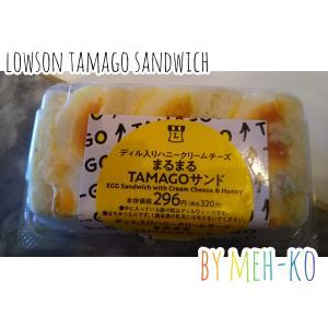 LAWSONのおやつに食べたいタマゴサンド♪-アメリカでもタマゴサンドブーム!?‐