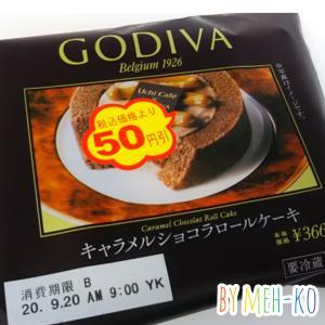 秋分の日のピクニック♪チョコが美味しい季節-ゴディバのロールケーキ-