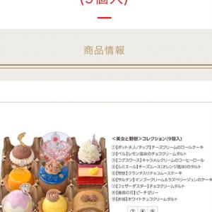 誕生日ケーキ-美女と野獣のプチケーキ-