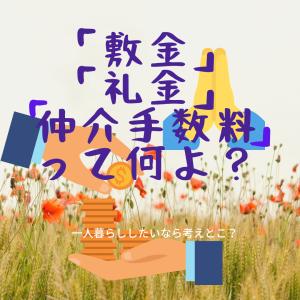 【最初はこれ‼️】敷金・礼金・仲介手数料って何??