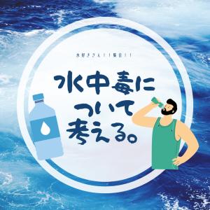 【飲み過ぎ注意⁉️】水中毒について考える。