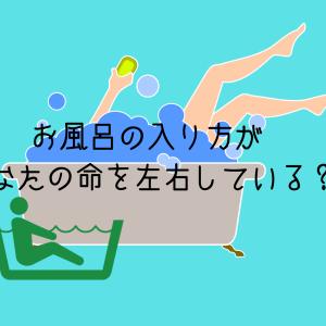 【押すな押すな】お風呂に潜む危険について考える。