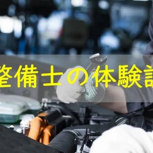 エンジンの警告灯が点灯して加速しない原因とは?修理代は?
