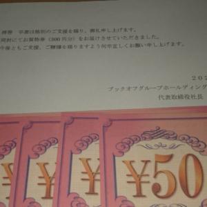 ブックオフ買物券300円分が到着