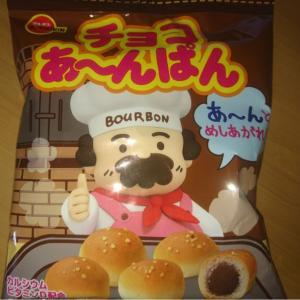 チョコパンなのか、あんパンなのか