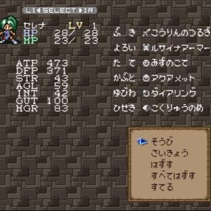 エストポリス伝記Ⅱ いにしえの洞窟(2)